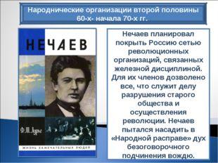 Народнические организации второй половины 60-х- начала 70-х гг. Нечаев планир