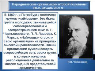 Народнические организации второй половины 60-х- начала 70-х гг. В 1869 г. в П
