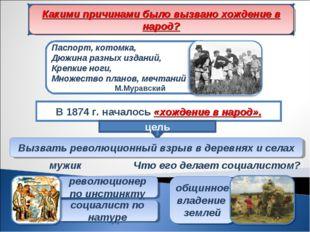 Хождение в народ В 1874 г. началось «хождение в народ». цель Вызвать революци