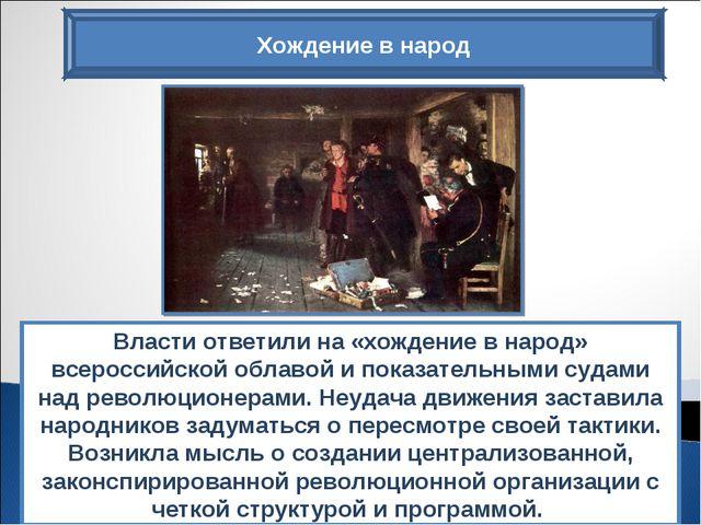 Хождение в народ Власти ответили на «хождение в народ» всероссийской облавой...