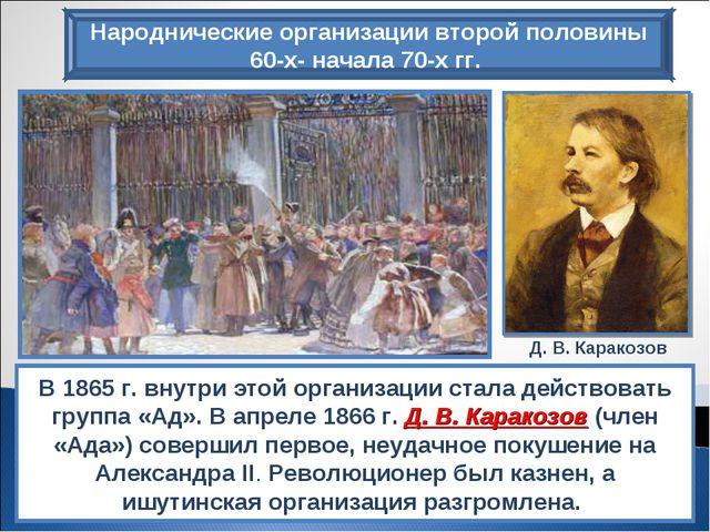 В 1865 г. внутри этой организации стала действовать группа «Ад». В апреле 186...