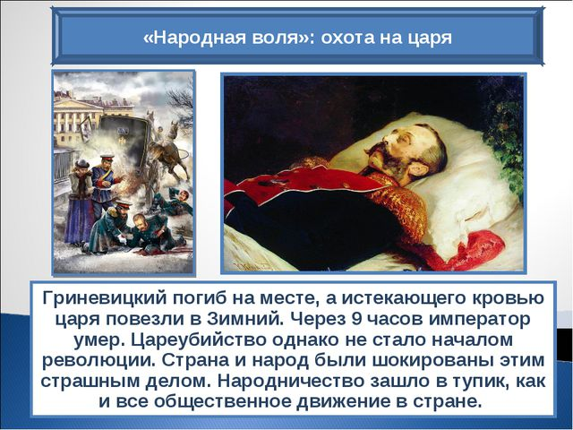 Гриневицкий погиб на месте, а истекающего кровью царя повезли в Зимний. Чере...