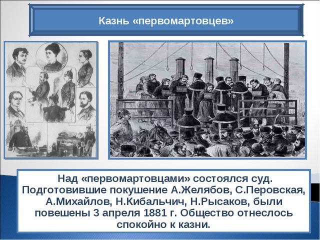 Над «первомартовцами» состоялся суд. Подготовившие покушение А.Желябов, С.Пе...