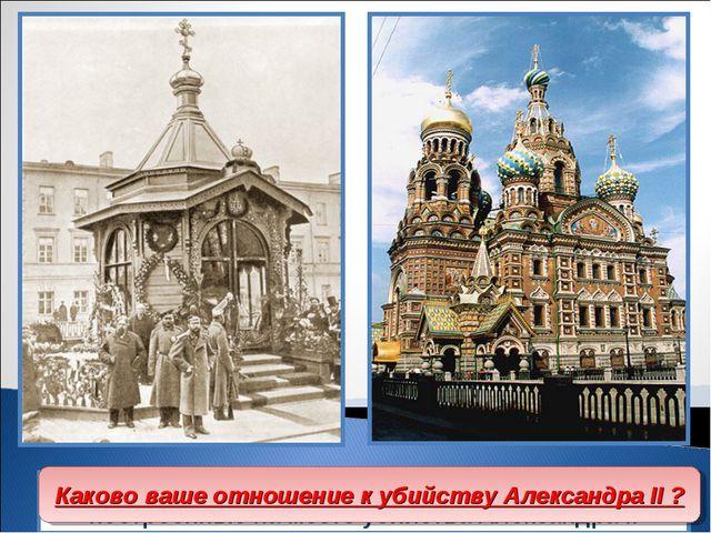 Часовня, а впоследствии храм Спаса на крови, построенные на месте убийства А...