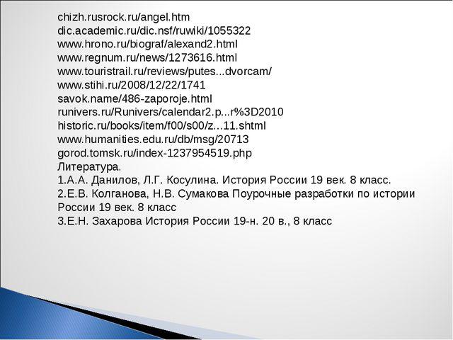 chizh.rusrock.ru/angel.htm dic.academic.ru/dic.nsf/ruwiki/1055322 www.hrono.r...