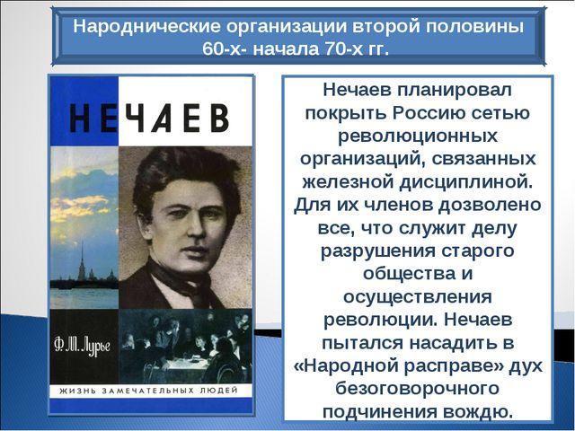 Народнические организации второй половины 60-х- начала 70-х гг. Нечаев планир...