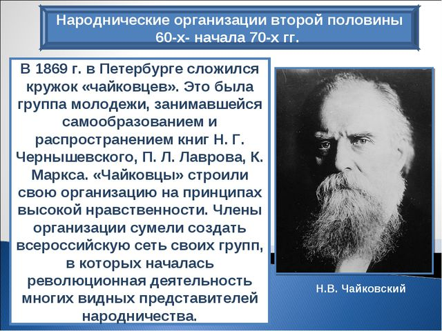 Народнические организации второй половины 60-х- начала 70-х гг. В 1869 г. в П...