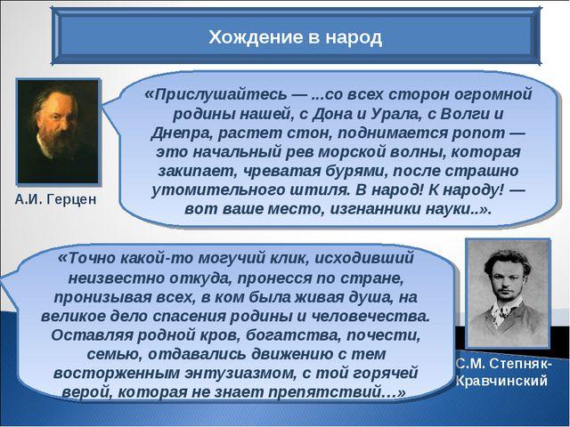 Хождение в народ С.М. Степняк- Кравчинский «Точно какой-то могучий клик, исхо...