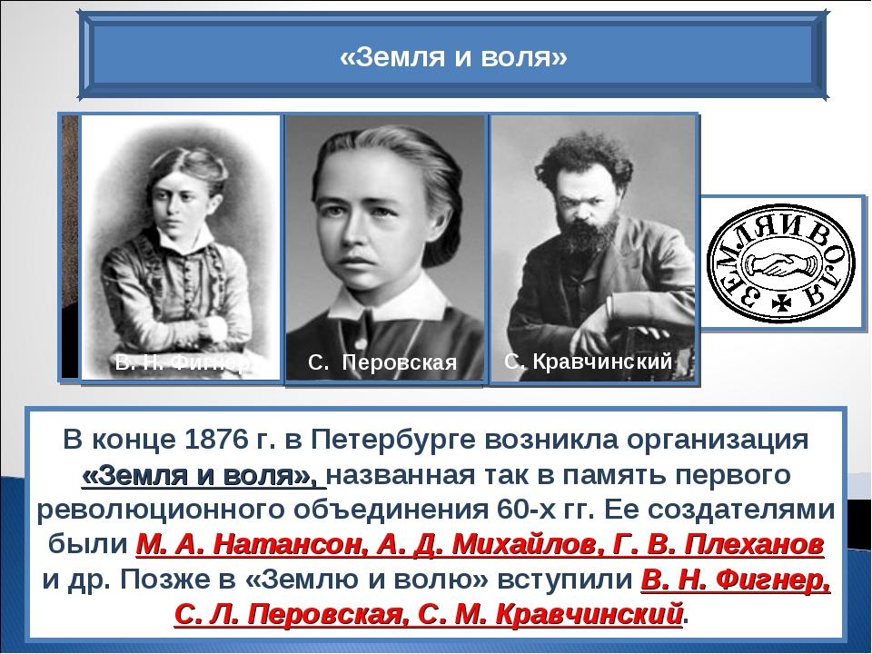 «Земля и воля» В конце 1876 г. в Петербурге возникла организация «Земля и вол...
