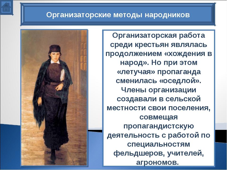 Организаторские методы народников Организаторская работа среди крестьян являл...
