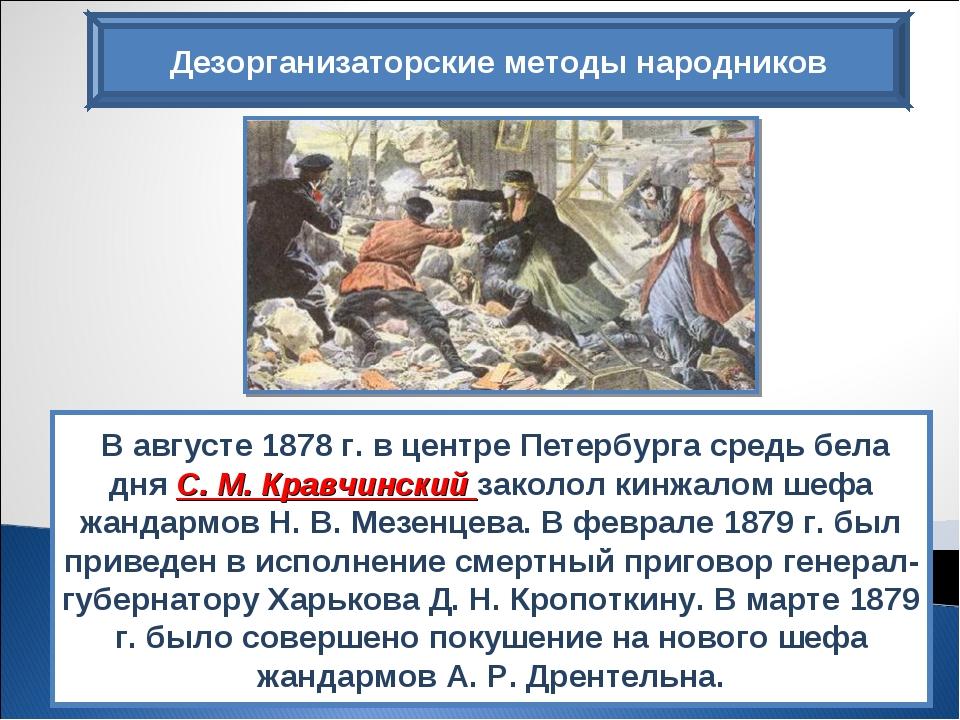 Дезорганизаторские методы народников В августе 1878 г. в центре Петербурга ср...