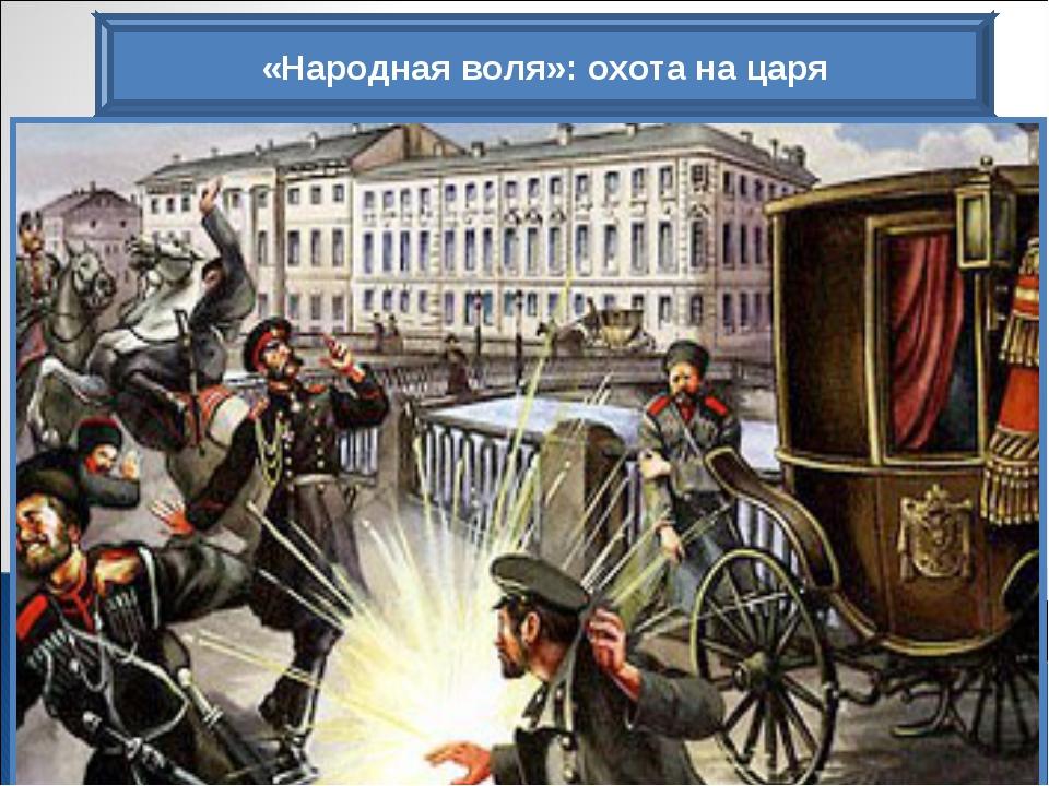 «Народная воля»: охота на царя Запланировали новый взрыв — на дороге, по кото...