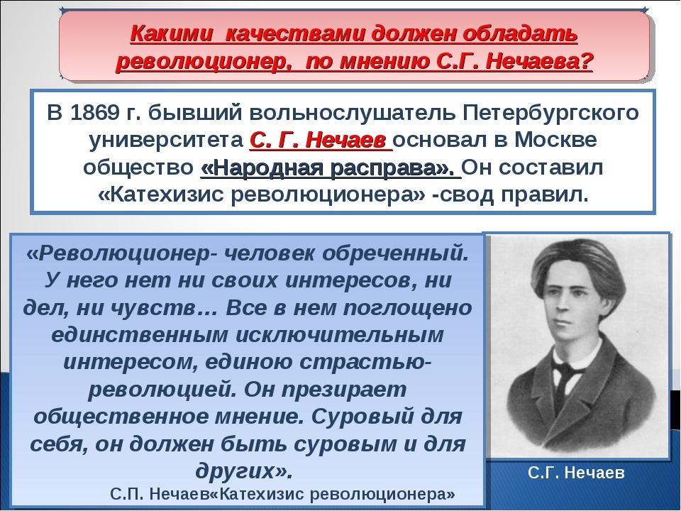 Народнические организации второй половины 60-х- начала 70-х гг. В 1869 г. быв...