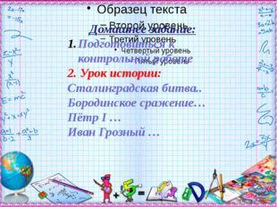 Домашнее задание: Подготовиться к контрольной работе 2. Урок истории: Сталинг