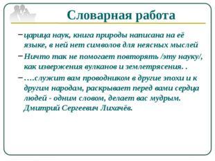 Словарная работа царица наук, книга природы написана на её языке, в ней нет с