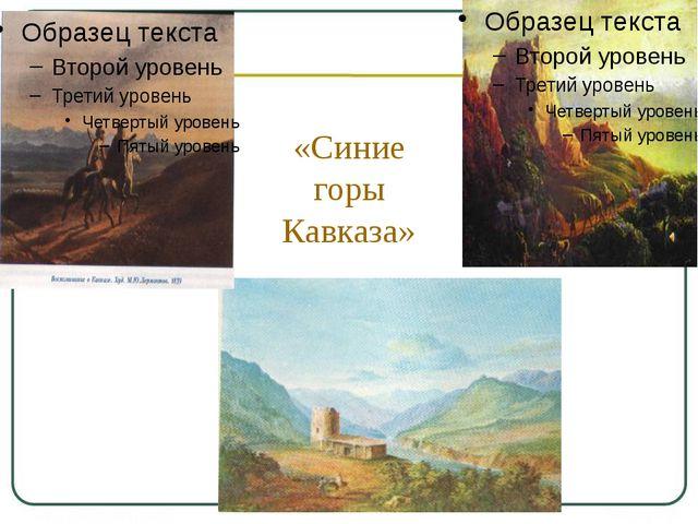 «Синие горы Кавказа» «Синие горы Кавказа»