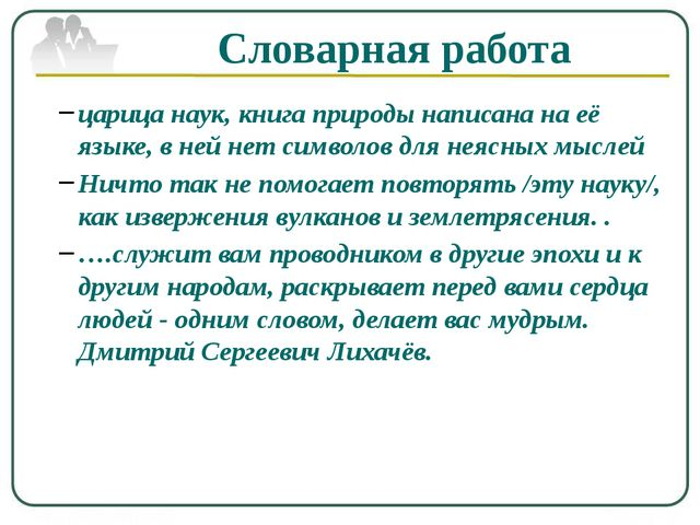 Словарная работа царица наук, книга природы написана на её языке, в ней нет с...