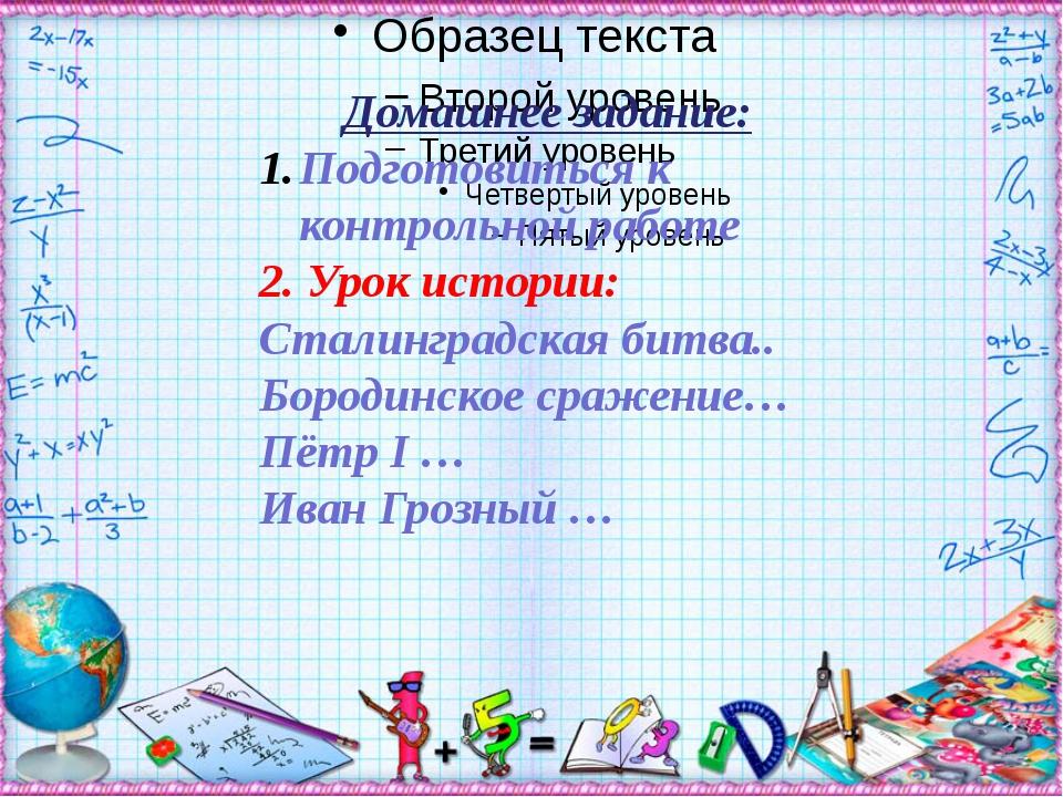 Домашнее задание: Подготовиться к контрольной работе 2. Урок истории: Сталинг...