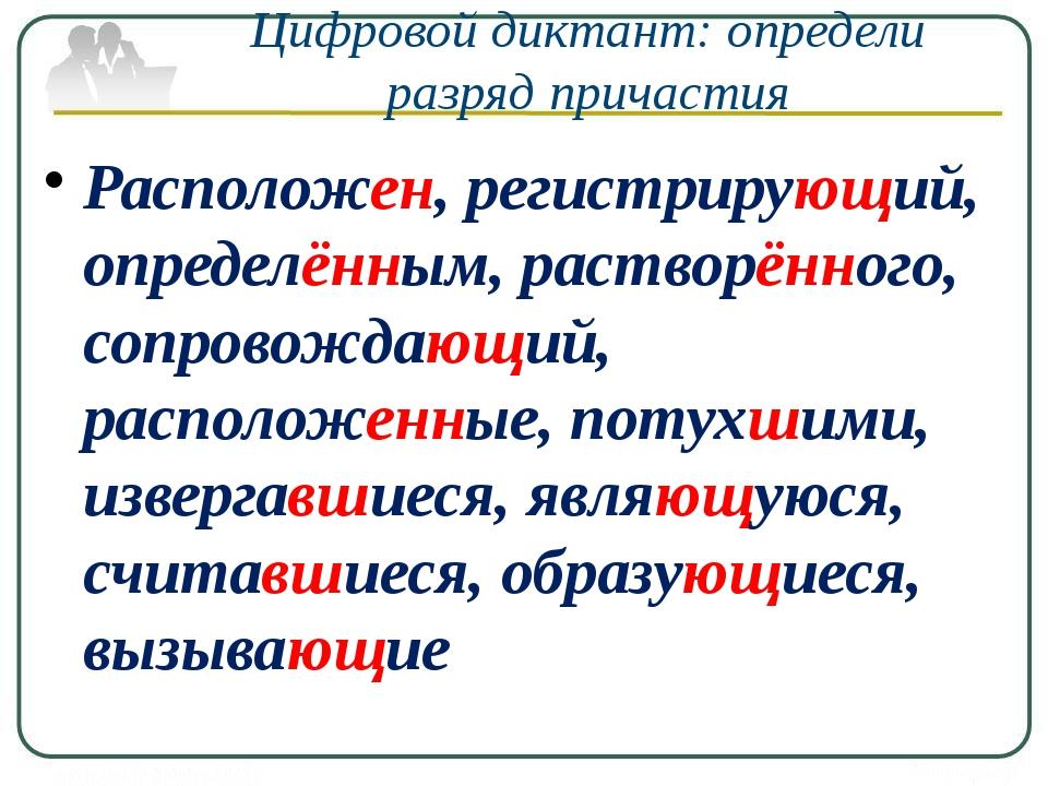 Цифровой диктант: определи разряд причастия Расположен, регистрирующий, опред...