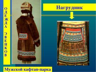 Мужской кафтан-парка Нагрудник О Д Е Ж Д А Э В Е Н К О В