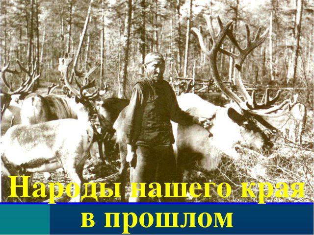 Народы нашего края в прошлом