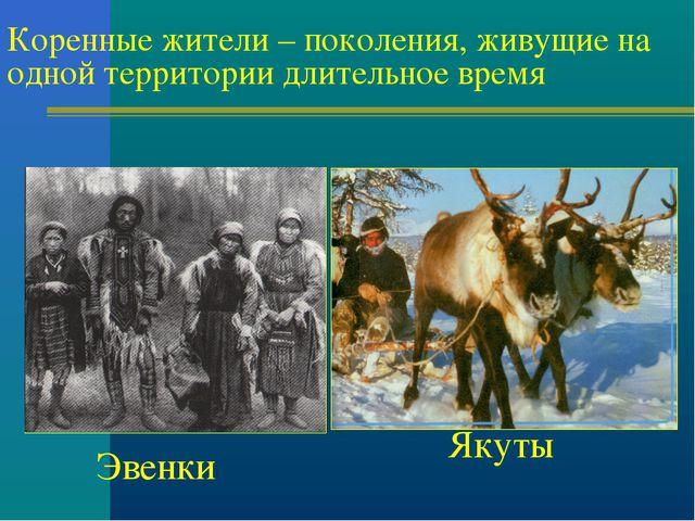 Эвенки Коренные жители – поколения, живущие на одной территории длительное вр...