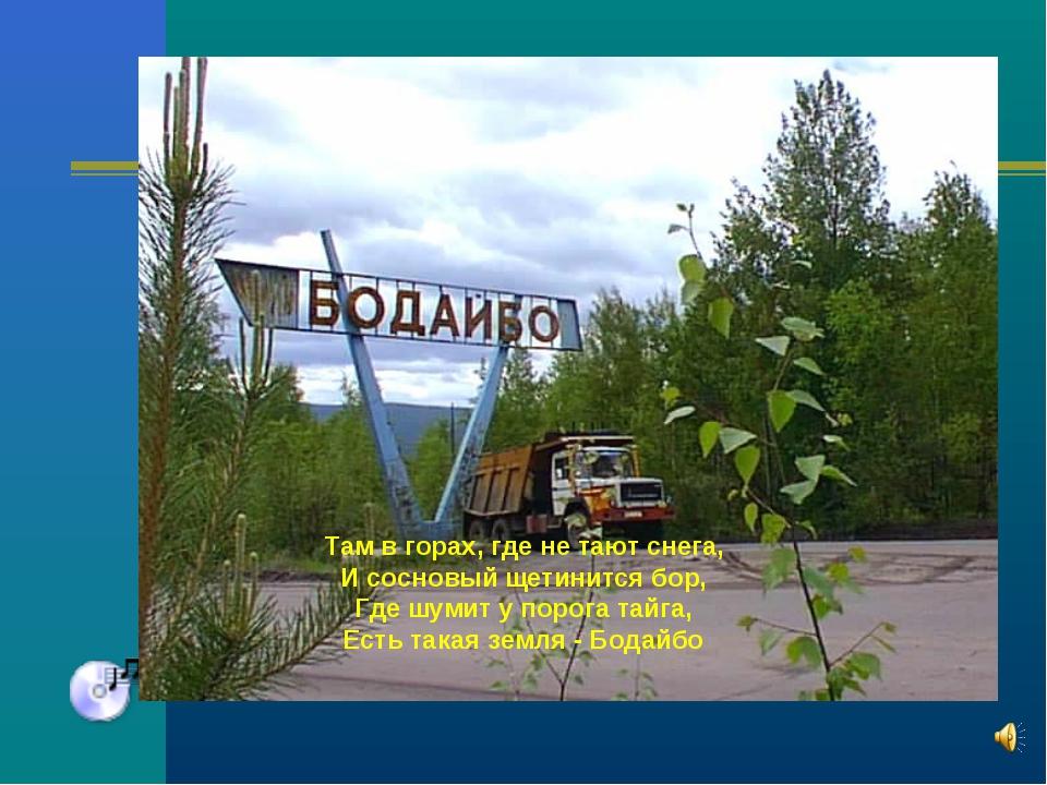 Бодайбинский вальс Там в горах, где не тают снега, И сосновый щетинится бор,...