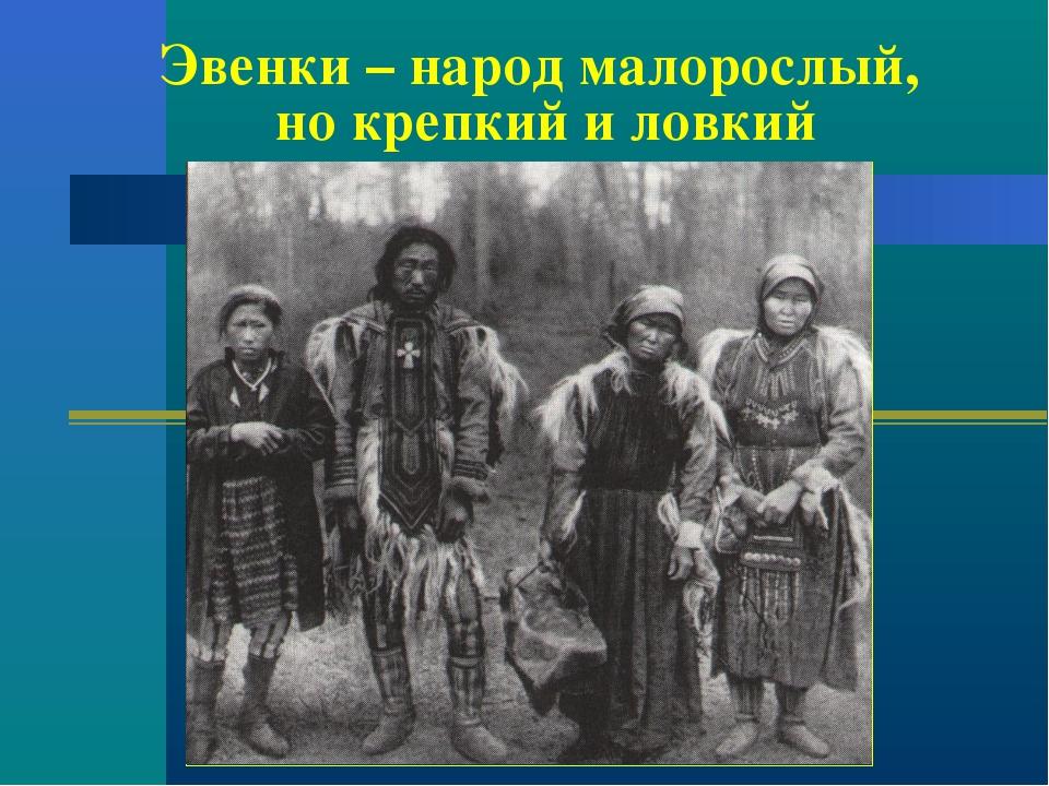 Эвенки – народ малорослый, но крепкий и ловкий