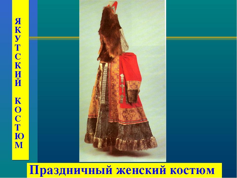 Праздничный женский костюм Я К У Т С К И Й К О С Т Ю М