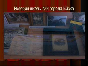 История школы №3 города Ейска