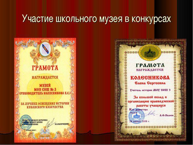 Участие школьного музея в конкурсах
