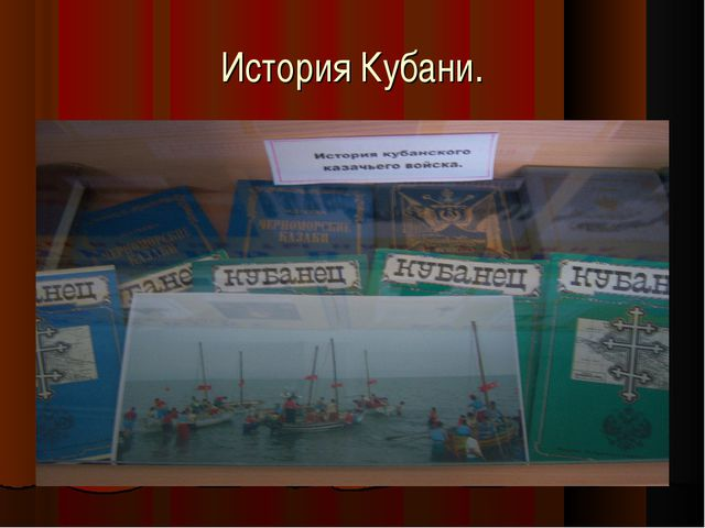 История Кубани.