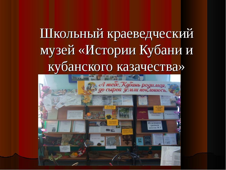 Школьный краеведческий музей «Истории Кубани и кубанского казачества»