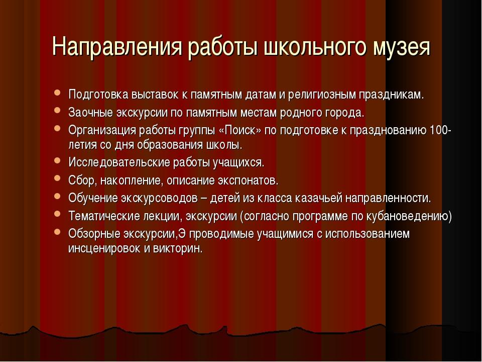 Направления работы школьного музея Подготовка выставок к памятным датам и рел...