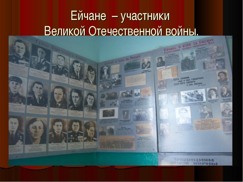 Ейчане – участники Великой Отечественной войны.