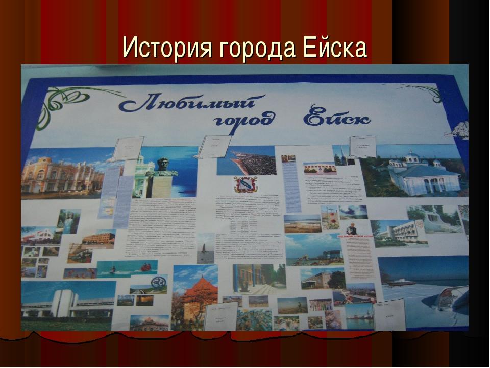 История города Ейска