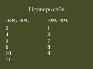 -ым, -им.-ом, -ем. 2 4 5 6 10 111 3 7 8 9