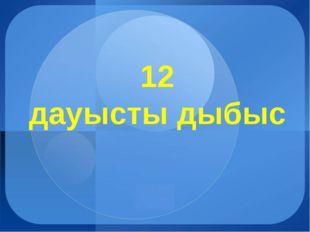 12 дауысты дыбыс