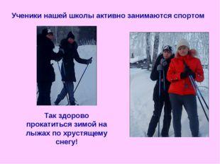 Ученики нашей школы активно занимаются спортом Так здорово прокатиться зимой