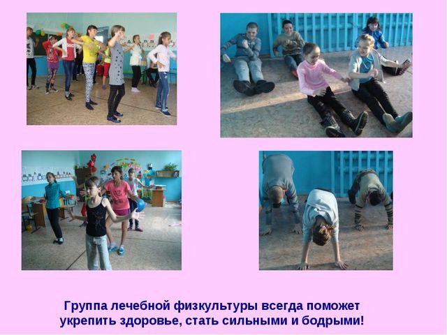Группа лечебной физкультуры всегда поможет укрепить здоровье, стать сильными...