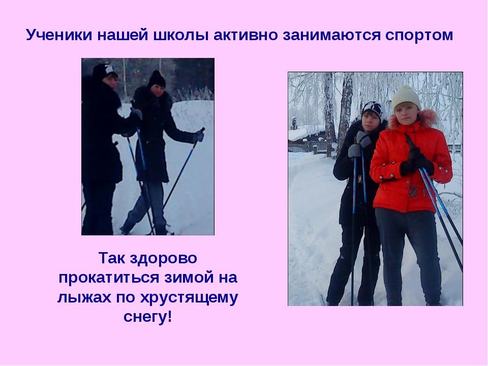 Ученики нашей школы активно занимаются спортом Так здорово прокатиться зимой...