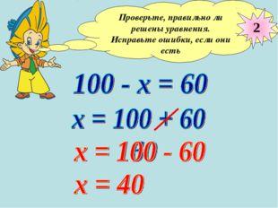 Проверьте, правильно ли решены уравнения. Исправьте ошибки, если они есть 2