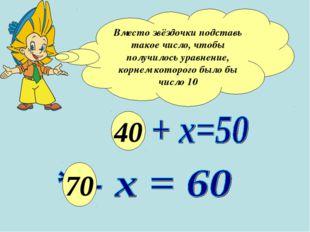 Вместо звёздочки подставь такое число, чтобы получилось уравнение, корнем кот