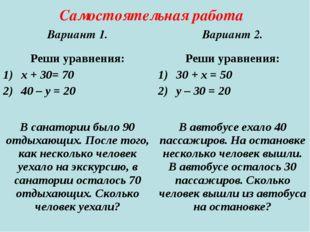 Самостоятельная работа Вариант 1.Вариант 2. Реши уравнения: х + 30= 70 40 –