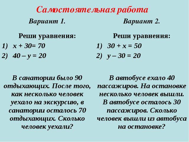 Самостоятельная работа Вариант 1.Вариант 2. Реши уравнения: х + 30= 70 40 –...