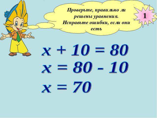 Проверьте, правильно ли решены уравнения. Исправьте ошибки, если они есть 1
