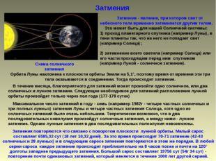 Затмения  Затмение - явление, при котором свет от небесного тела временно