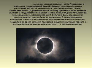 Лу́нное затме́ние— затмение, которое наступает, когда Луна входит в конус т