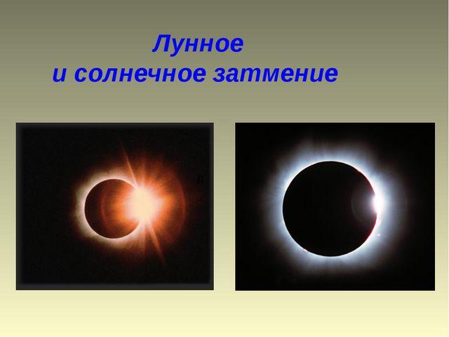 Лунное и солнечное затмение д