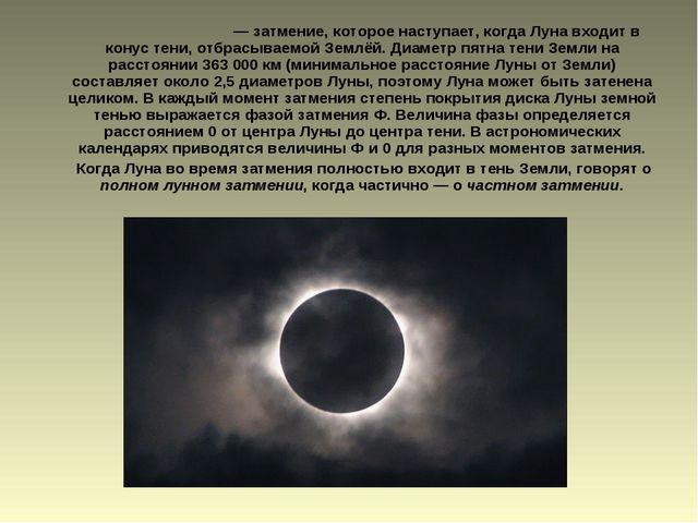 Лу́нное затме́ние— затмение, которое наступает, когда Луна входит в конус т...